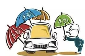 购买新能源汽车保险应该注意哪些细节?