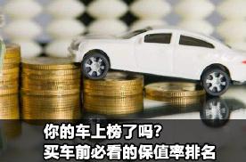 你的车上榜了吗?买车前必看的保值率排名TOP10