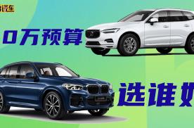耳哥选车 40万预算,奥迪Q5L、沃尔沃XC60和宝马X3买
