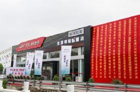 捷途芜湖明瑞4S店正式营业 要为用户带来更好服务