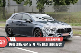 【天天资讯】造型小幅调整,梅赛德斯AMG A 45最新谍照曝光
