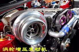 小排量也能发出大动力——发动机涡轮增压技术解析