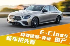 北京车展新车抢先看:中期改款奔驰E级