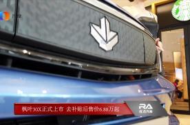 枫叶30X正式上市 去补贴后售价6.88万起