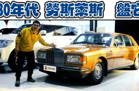 这款车也许你这辈子都见不到,曾经英国女王座驾,驴博士有幸体验