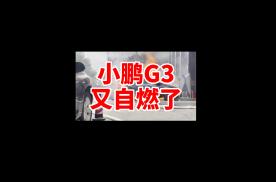 小鹏G3又自燃了 是怎么回事?