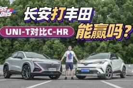 UNI-T对比C-HR:正面硬刚合资车,中国品牌站起来了?