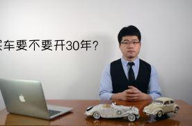 买车打算开30年,这样的想法对不对?