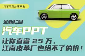 """全新栏目""""汽车PPT""""让你直省25万,江南皮革厂也给不了的价"""