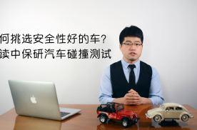 如何挑选安全性好的车?解读中保研汽车碰撞测试