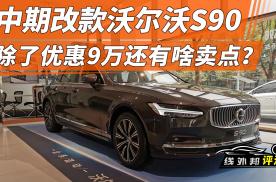 探店豪华中大型轿车—2021款VOLVO S90,中期干货多