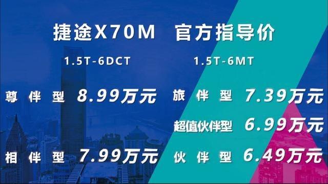 6.5万起步,7座的 X70M上市,捷途拼了!