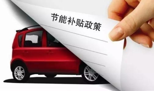完善后的新能源汽车补贴政策,对消费者有哪些利好?
