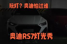 玩灯奥迪不怕谁,看看全新奥迪RS7的灯光秀