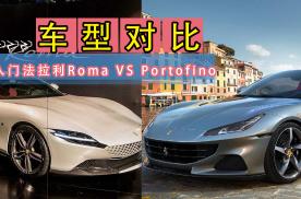 更高端的选择题,入门法拉利Roma VS Portofino