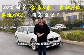 20万买BBA系列,宝马3系,奔驰C级,奥迪A4L,怎么选?