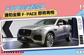 上海车展必看豪车:捷豹全新F-PACE即将亮相,首搭48V轻