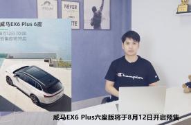 威马EX6 Plus六座版将于8月12日开启预售