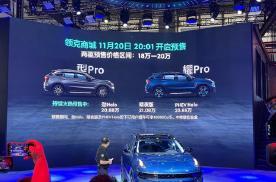 全新内饰+T5 Drive-E动力,新款领克01预售18万起