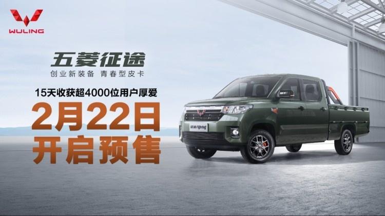 已有4000+的订单 五菱征途将2月22日开启预售