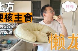 巨型包子?荤花卷?懒龙是步骤最简单的面食