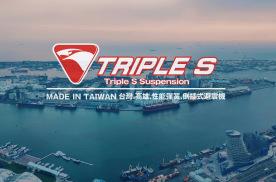 台湾弹簧第一品牌: TRIPLE S   (简称ts)
