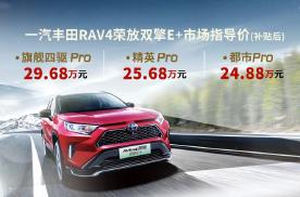 RAV4荣放双擎E+上市发布 24.88万元起售