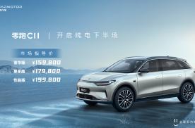 15.98万元起零跑C11于2021年1月1日开启预售