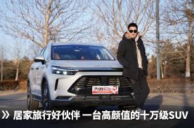 居家旅行好伙伴 高颜值的十万级SUV BEIJING-X7