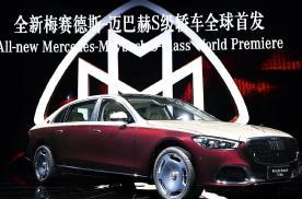 奔驰最贵的轿车迈巴赫S级在中国首发,劳斯莱斯同款设计