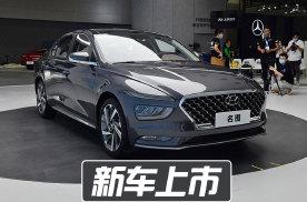 售价13.38万元起,北京现代全新一代名图正式上市
