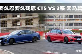 冠军车手谢欣哲激甩上海天马赛道:CT5与3系开杠