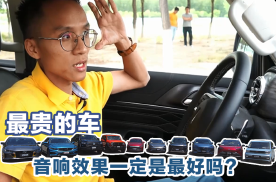 《发光吧!中国品牌》——自主品牌车载音响最能打的居然是这辆?