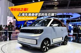 性价比之最!上海车展最便宜的车在哪?