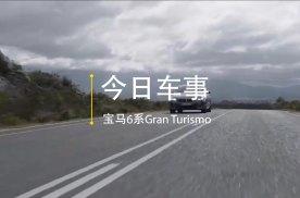 约49.2万起售,宝马6系Gran Turismo发布,预计
