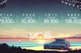 售价7.98-10.58万元 新宝骏大平层休旅车Valli正式上市