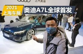 2021上海车展,A7L发布,搭载3.0T+48V动力系统
