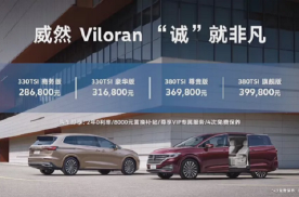 GL8不再孤单 上汽大众威然Viloran进军豪华商务MPV