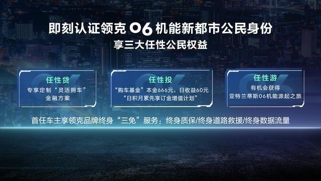 12.06-14.06万元 新都市机能SUV领克06成都车展开启预售