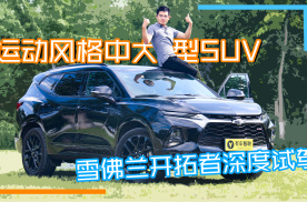 小奇试车丨运动风格中大型SUV 雪佛兰开拓者深度试驾