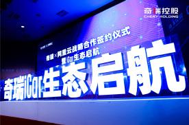 顺应数字化升级新风向,奇瑞以iCar生态助力数字中国建设