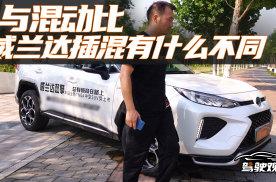 """评测威兰达插混:丰田国内跑最快的""""买菜车"""",开起来怎样?"""