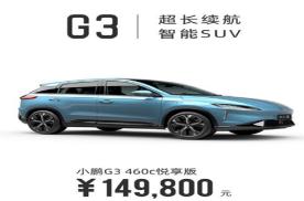 售价14.98万 小鹏G3460c悦享版正式上市