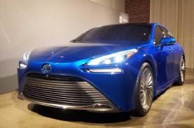 丰田最新氢燃料汽车Mirai,续航600公里却没市场?