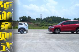比亚迪宋Pro挑战AEB极限!面对模拟汽车,多少速度下能自主