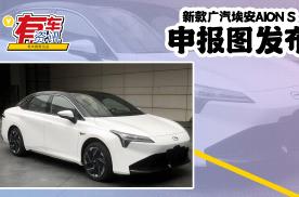 新款广汽埃安AION S申报图发布 采用悬浮式车顶 尺寸加长