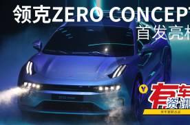 NEDC续航可达700km 领克ZERO CONCEPT首发