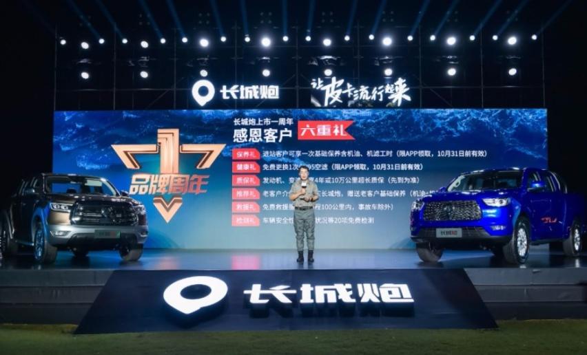 《【华宇娱乐注册官网】长城炮乘用/商用皮卡柴油8AT 11.78万元起上市》