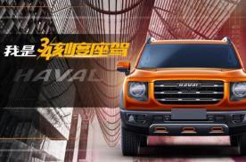 快讯|哈弗全新SUV官图发布 设计风格硬派 内部代号B06