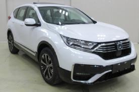 东风本田CR-V PHEV版申报图曝光,实车将亮相北京车展